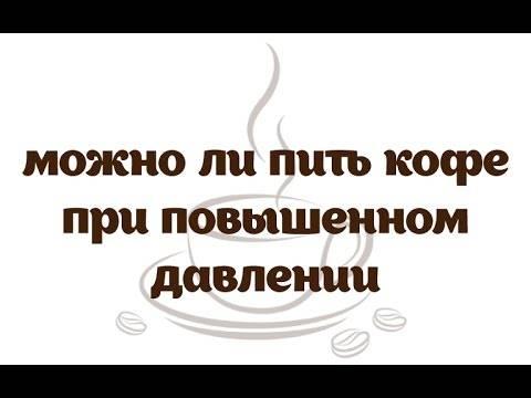 Кофе понижает или повышает артериальное давление?