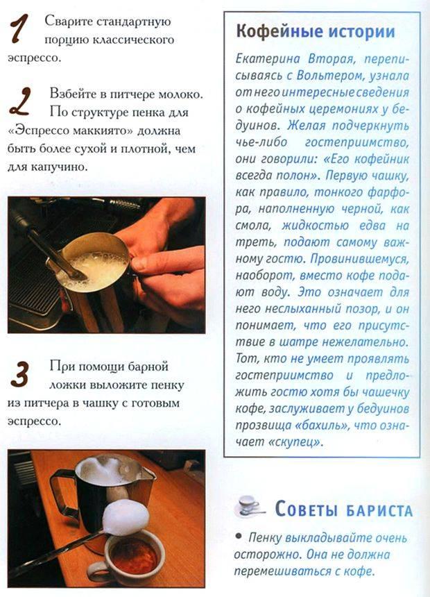 Кофе с перцем (черным и красным) – 5 лучших рецептов