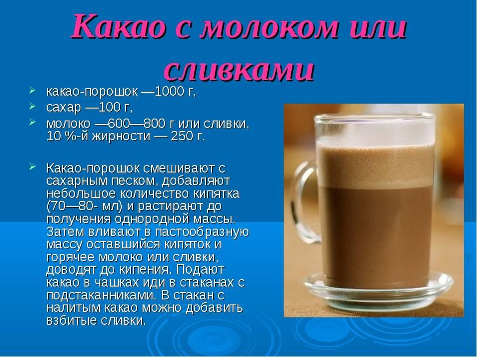 Чем полезен и вред какао