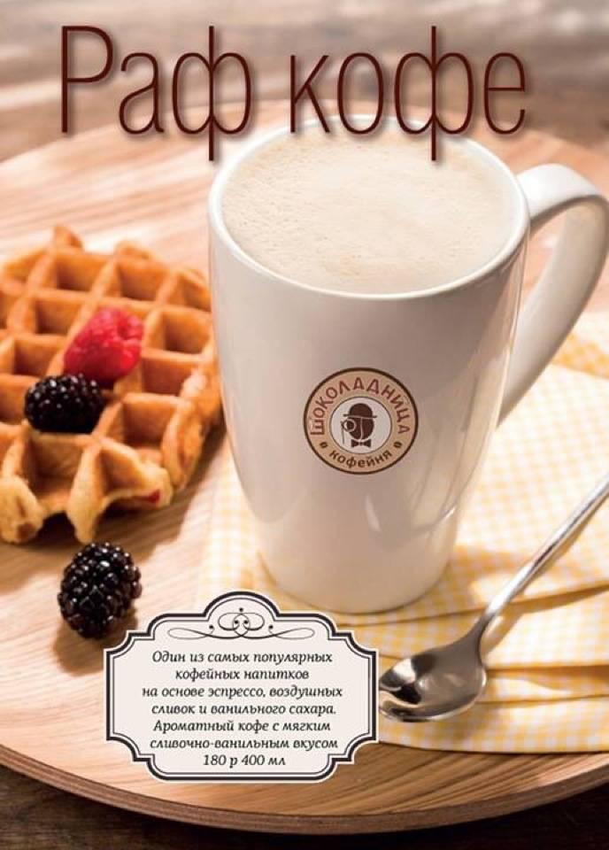 Раф кофе — что это, рецепт приготовления, состав, калорийность