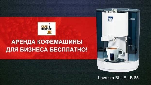 Как правильно выбрать кофемашину для офиса?