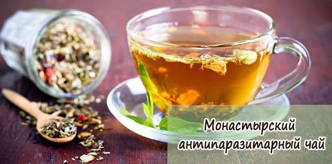 Монастырский желудочный чай: развод или нет, отзывы реальных покупателей, цена
