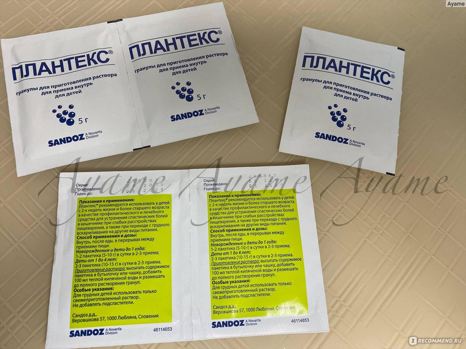 Без химических и синтетических добавок — чай от коликов плантекс для новорожденных: инструкция по применению, отзывы, цена по россии