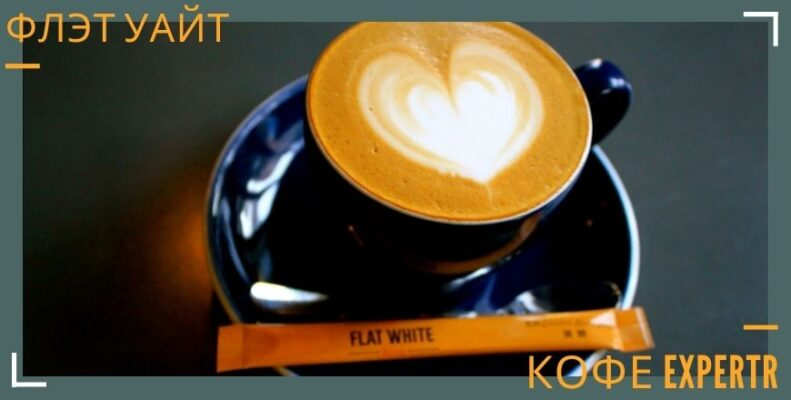 Рецепт кофе флэт уайт (flat white)