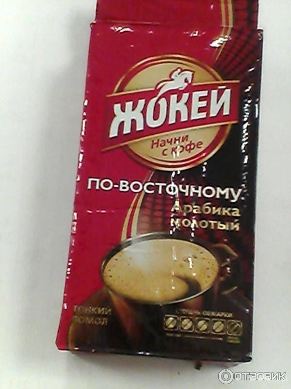 Ассортимент кофе жокей