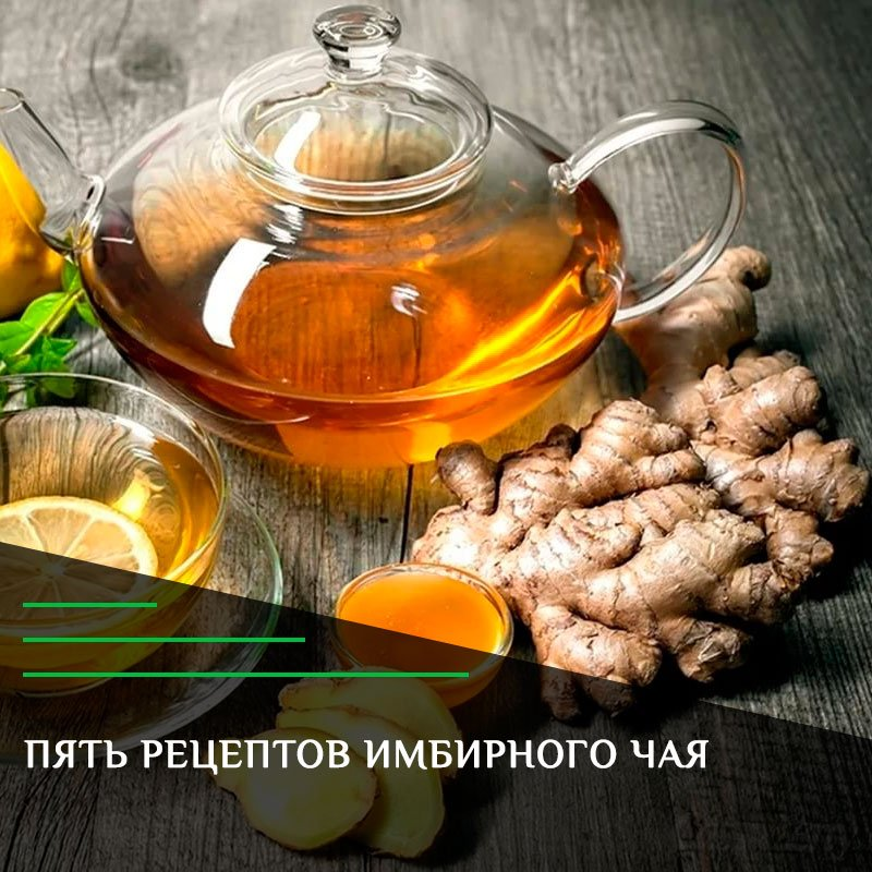 Имбирный чай с лимоном: польза, рецепты, как приготовить