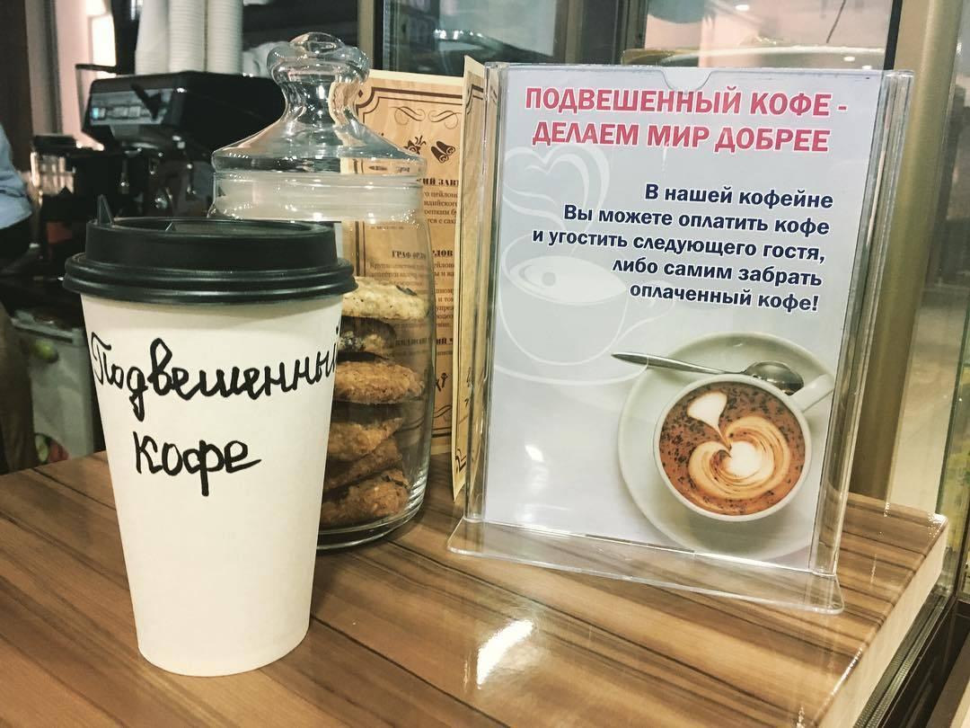 «подвешенный кофе»: благотворительность или социальная игра? | милосердие.ru