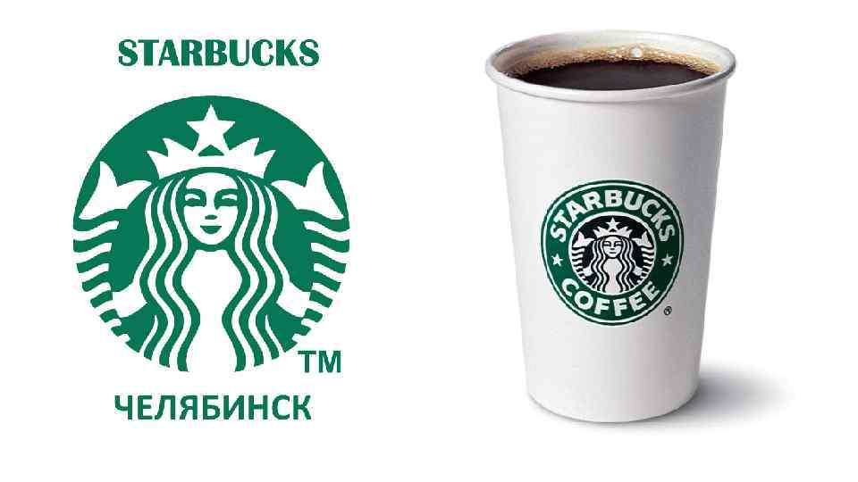История бренда starbucks