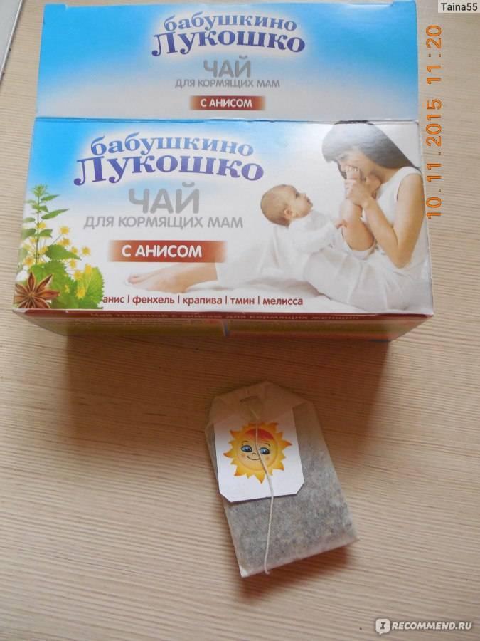 """Чай """"бабушкино лукошко"""" для лактации: виды чая, разнообразие травяных сборов, состав, правила заваривания, дозировка, время приема и отзывы мам"""