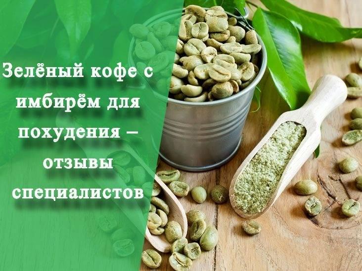 Зеленый кофе с добавлением имбиря