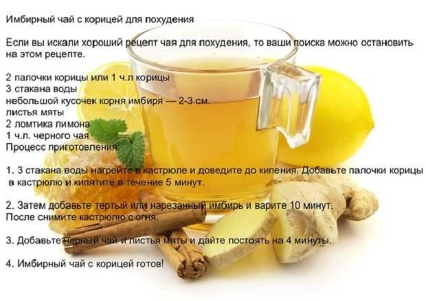 Чай с имбирем и лимоном для похудения – польза, рецепты приготовления, противопоказания