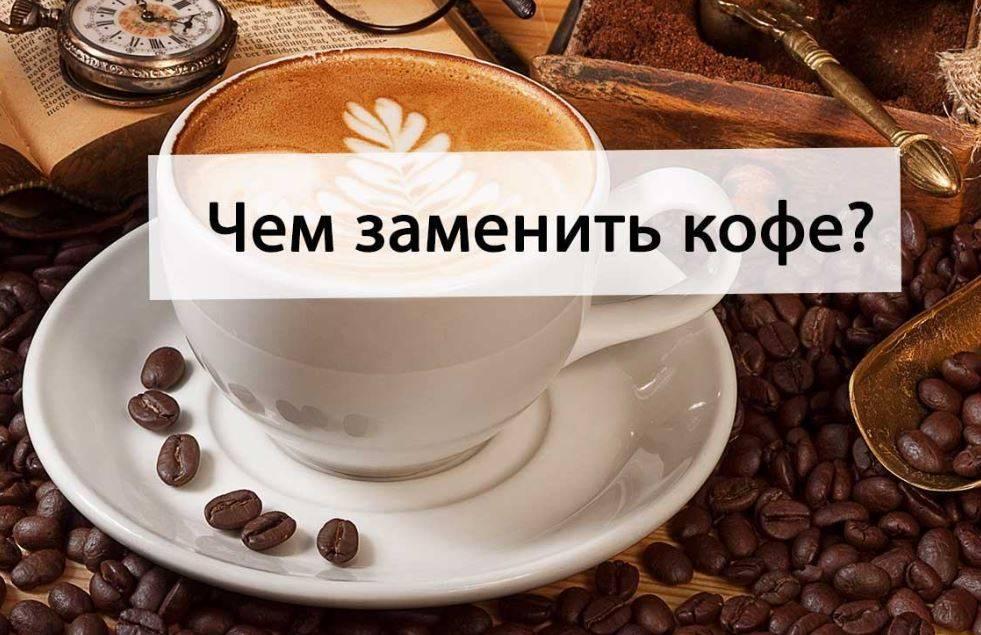Что пить вместо кофе и чая – лучшие альтернативные напитки с кофеином и без