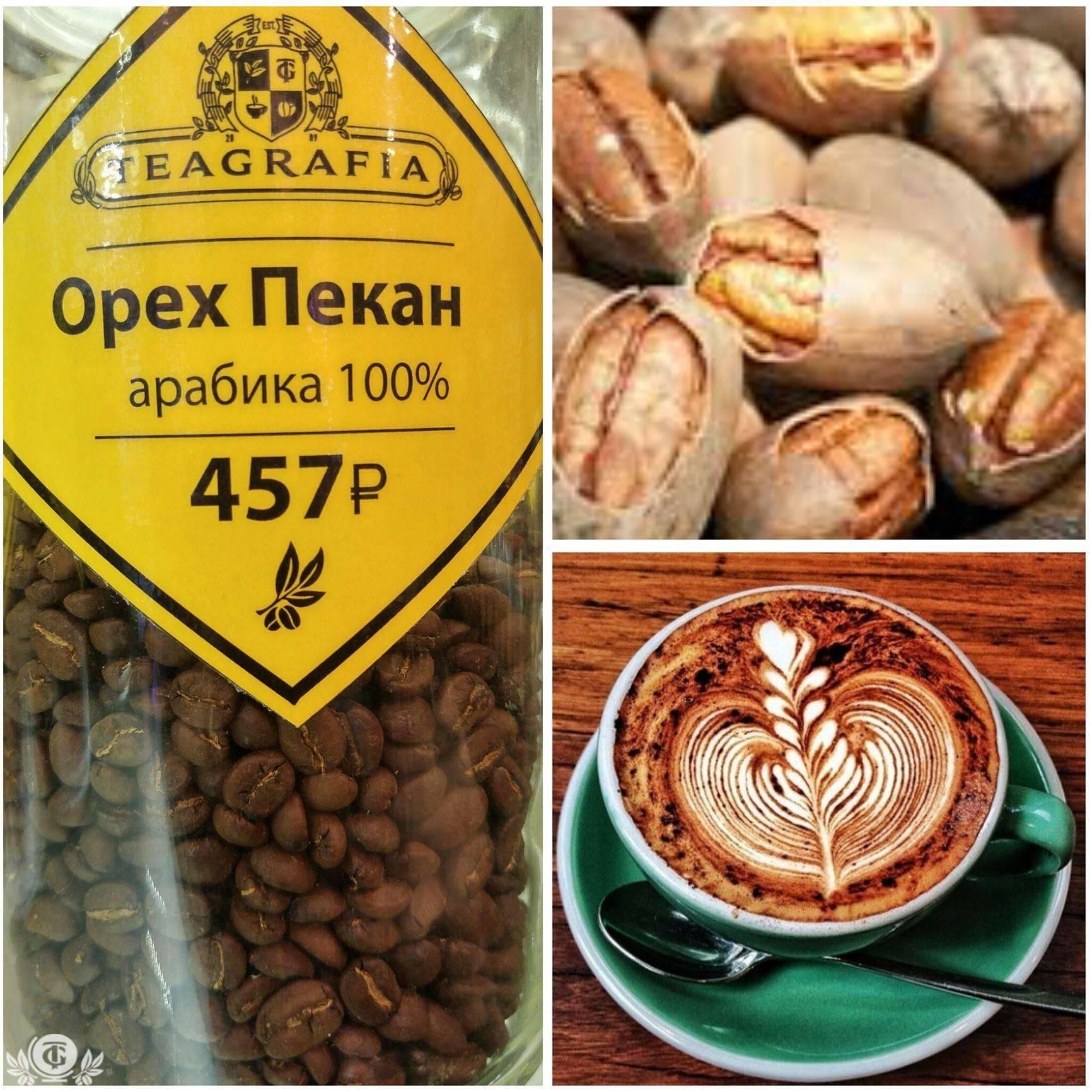 Орехи, мята, шоколад: 6 оригинальных рецептов дляистинных поклонников кофе