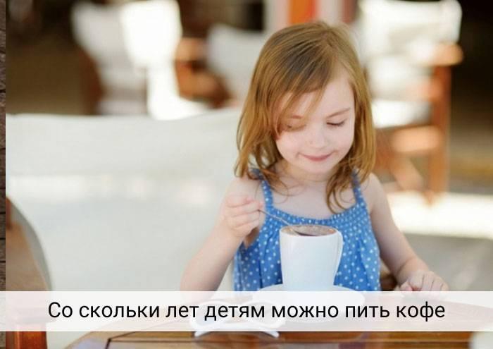 Можно ли пить кофе детям и подросткам: польза и вред