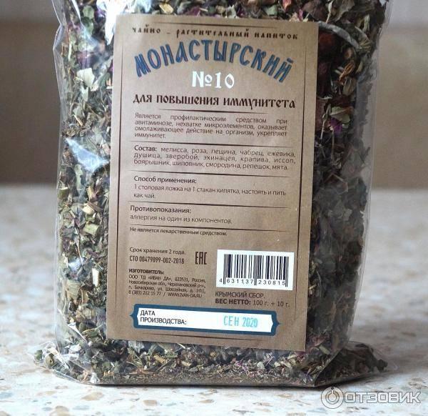Травы и чаи для сердца: что пить для лечения