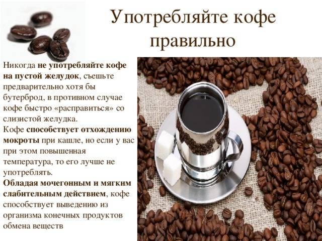 Поднимает ли кофе температуру. как поднять температуру с помощью кофе
