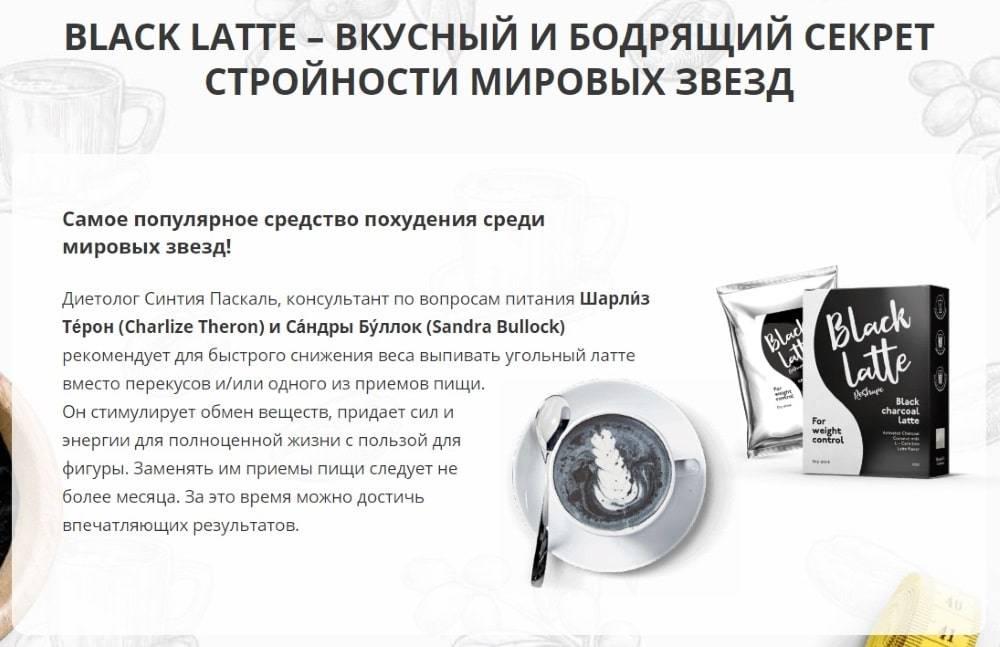 Black latte для похудения: как разводят людей, не попадитесь на обман