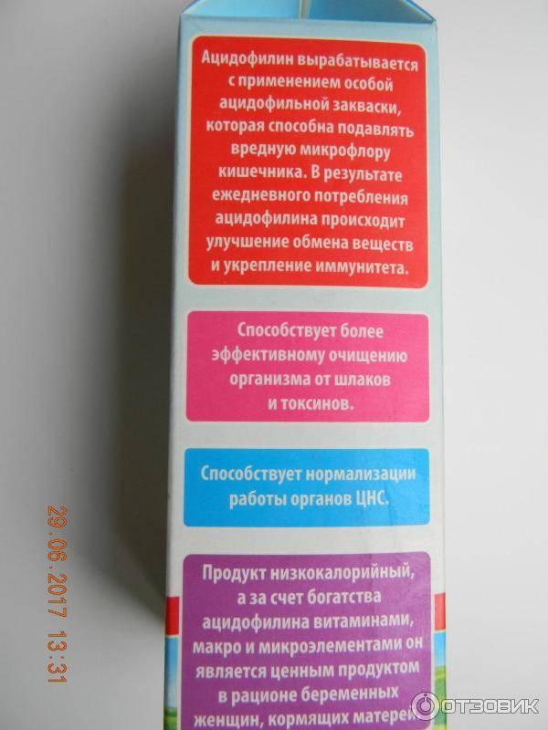 Ацидофилин польза вред для здоровья организма женщины, мужчины
