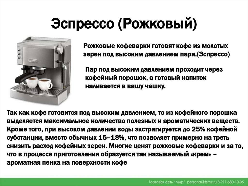 Критерии выбора хорошей кофемашины для эксплуатации в домашних условиях