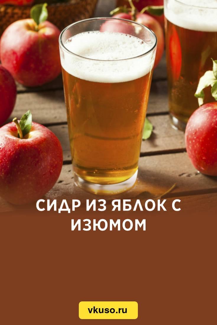 Яблочный квас: как приготовить в домашних условиях