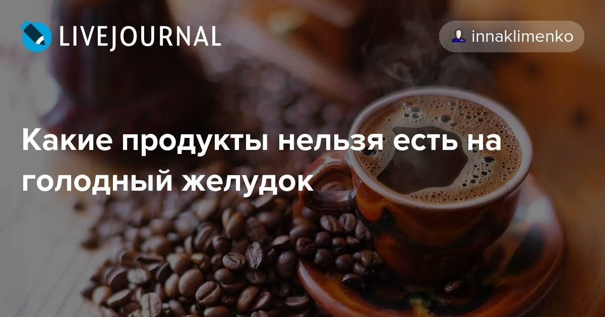 Можно ли пить кофе перед сдачей анализов
