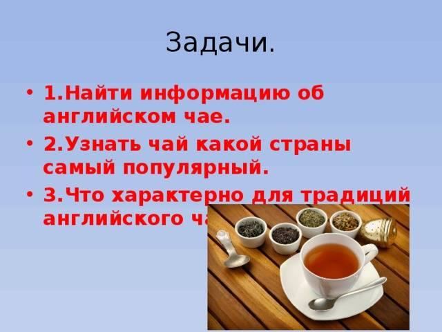 Какой чай пьют в англии