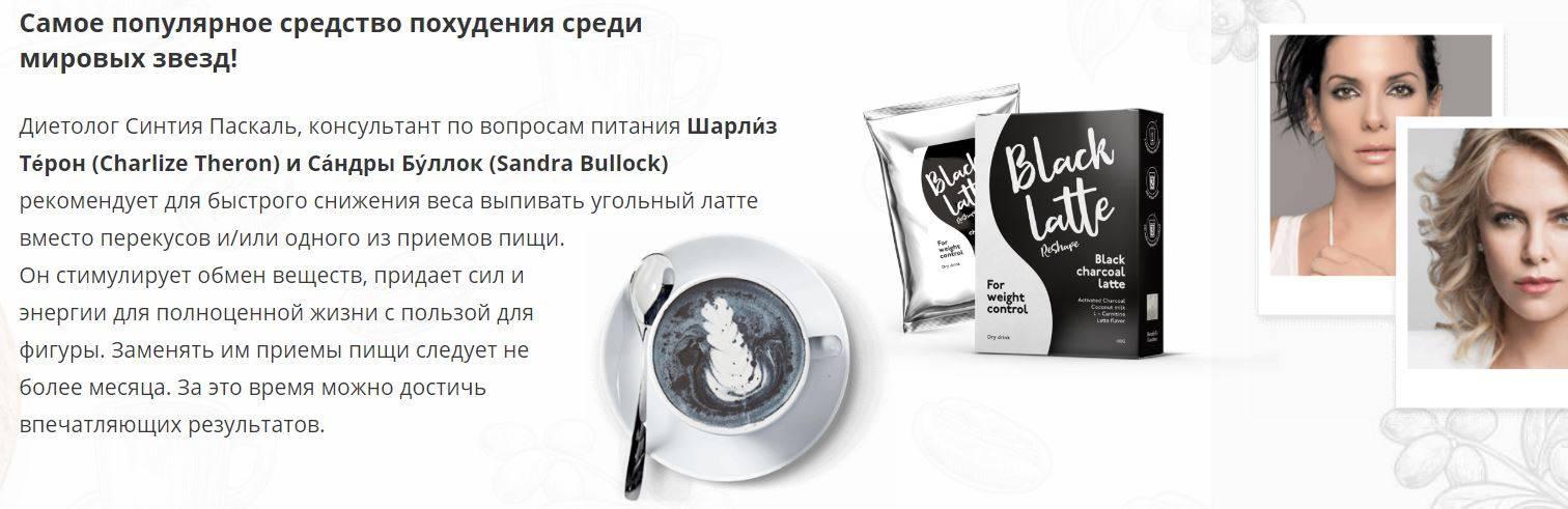 Black latte — худеем быстро и вкусно с угольным кофе!
