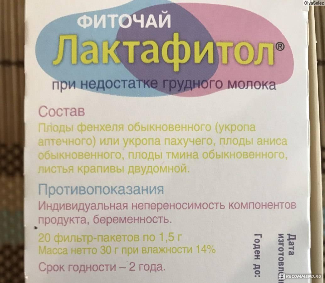 Лактофитол побочные действия для ребенка