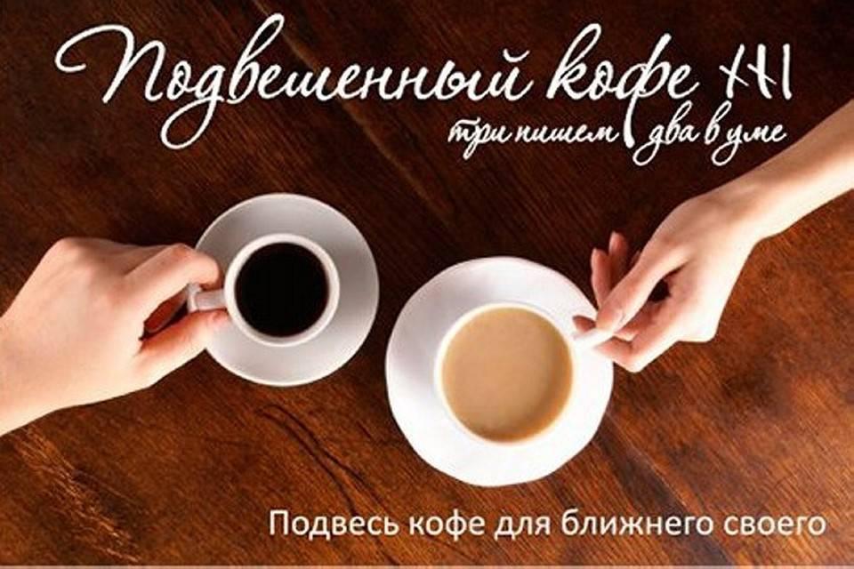 Подвешенный кофе википедия