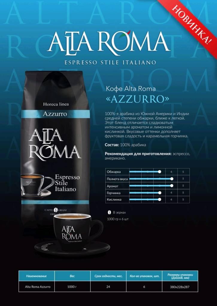 Кофе альта рома (alta roma) - бренд, ассортимент, цены и отзывы