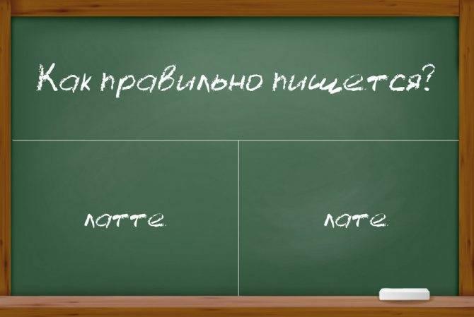 Происхождение слова латте, как правильно произносить и ставить ударение