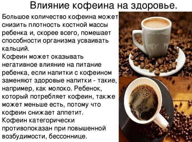 Можно ли беременным пить кофе - противопоказания