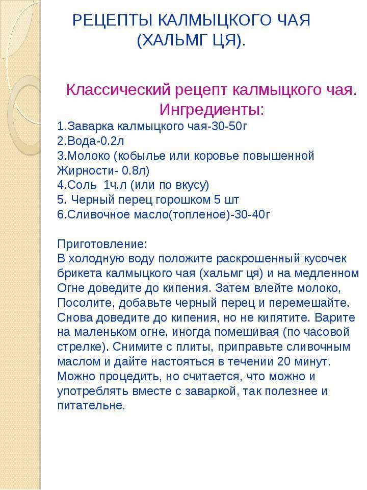 Рецепт калмыцкого чая, возможности его приготовления в домашних условиях