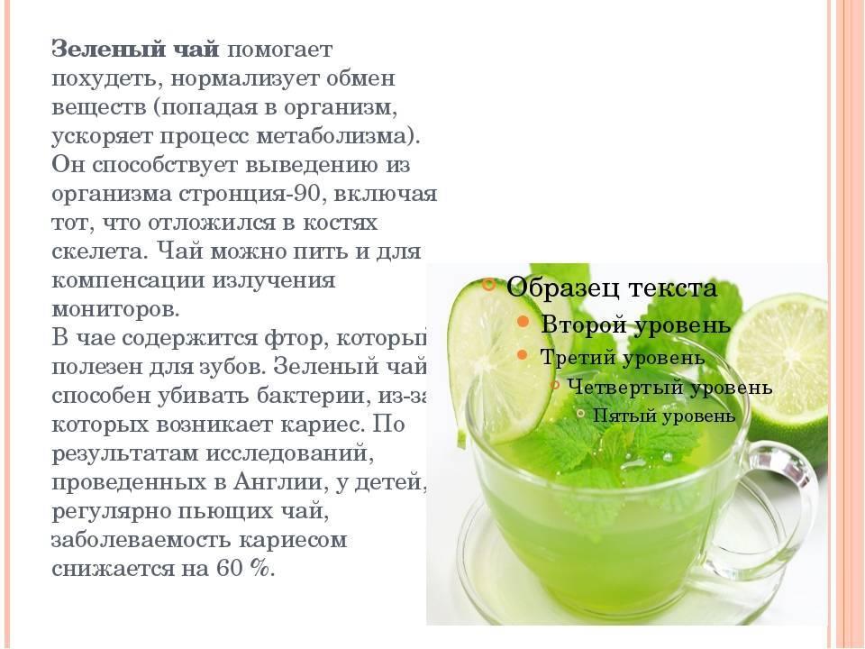 Зеленый чай, польза и вред для женщин