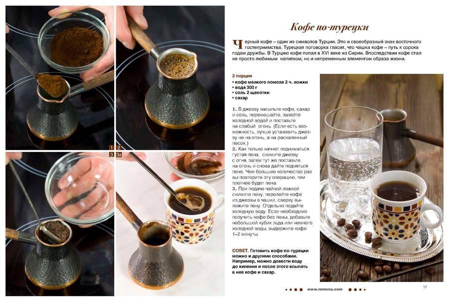 Как варить кофе - рецепты в турке, кофеварке, по-ирландски и по-турецки