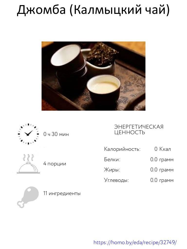 Калмыцкий чай. польза и вред. рецепты приготовления