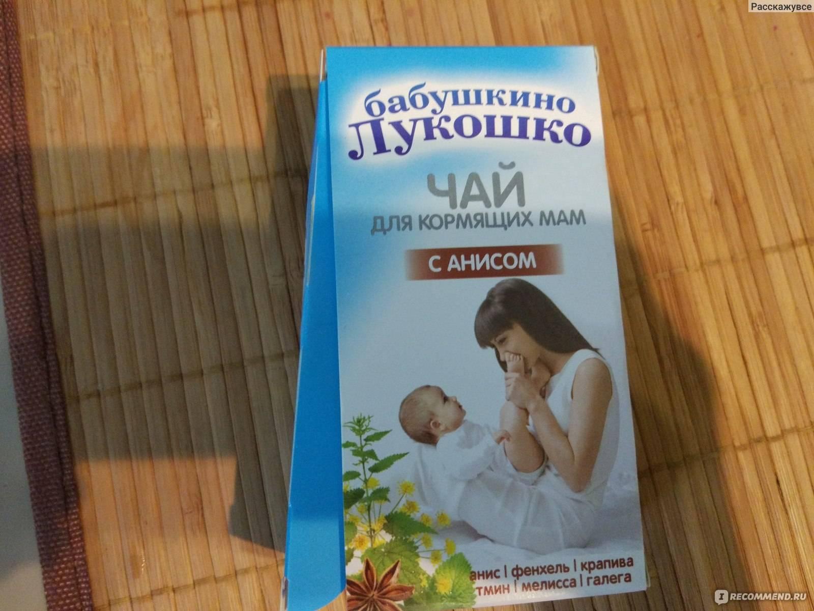 Ассортимент чая бабушкино лукошко для кормящих мам и детей, состав трав, отзывы