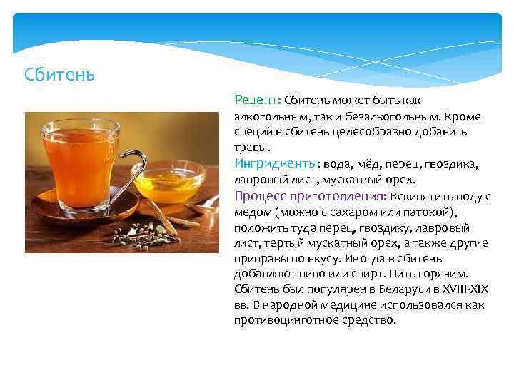 Сбитень: рецепт приготовления алкогольного и безалкогольного напитка в домашних условиях, из чего готовится старинный напиток