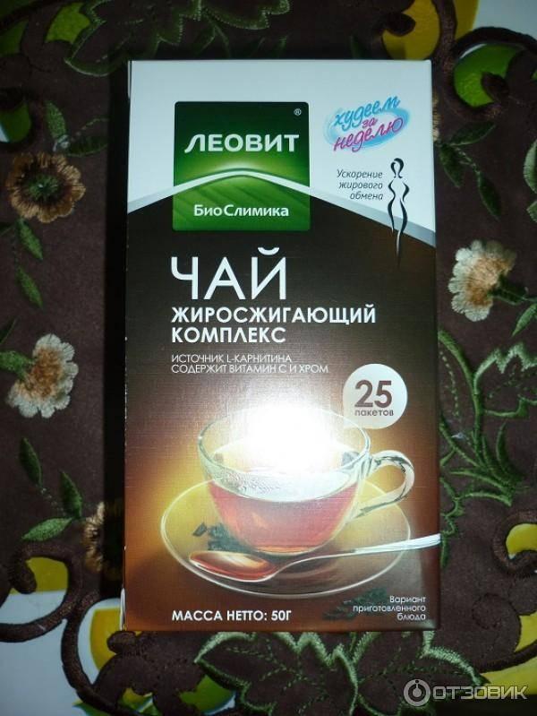 Чай леовит для похудения, виды, инструкция, отзывы - наше здоровья