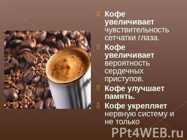 Интересные факты о кофе   все о кофе