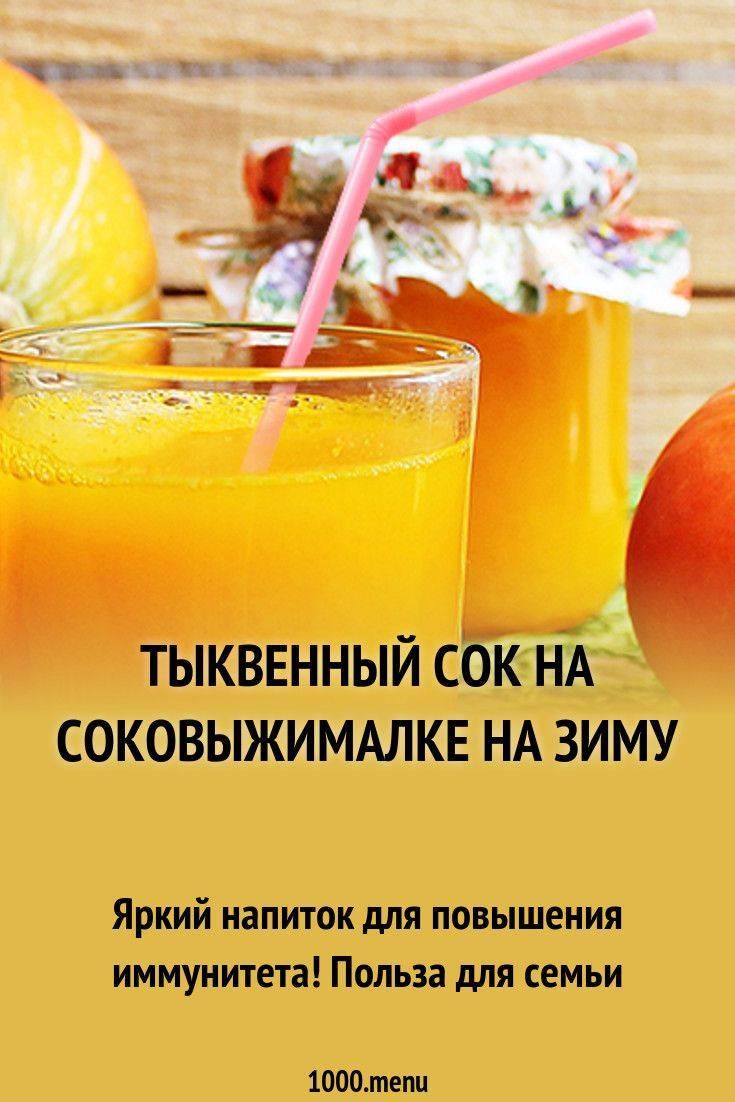 Чем хорош тыквенный сок: готовим полезный напиток по лучшим рецептам и закатываем на зиму