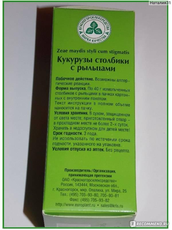 Аптечный и домашний желчегонный чай: как его принимать, и какие травы в него входят?