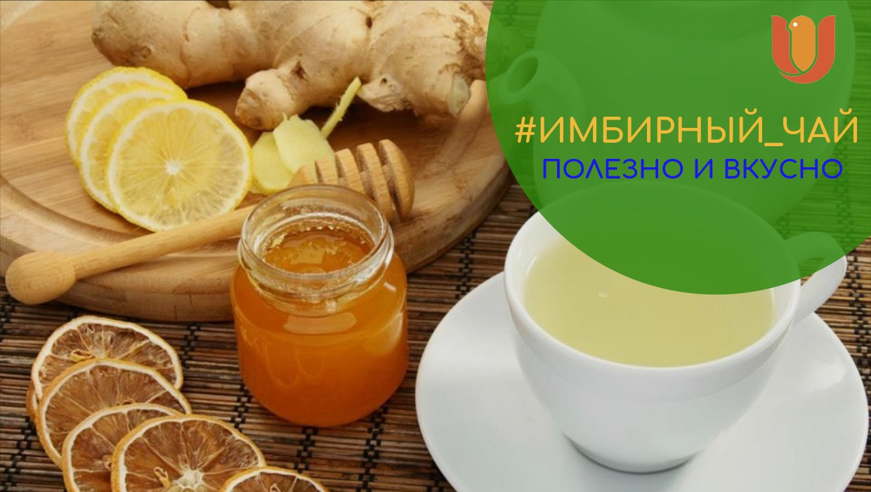 Лимон, имбирь, чеснок: простые рецепты лечебного союза в напитках