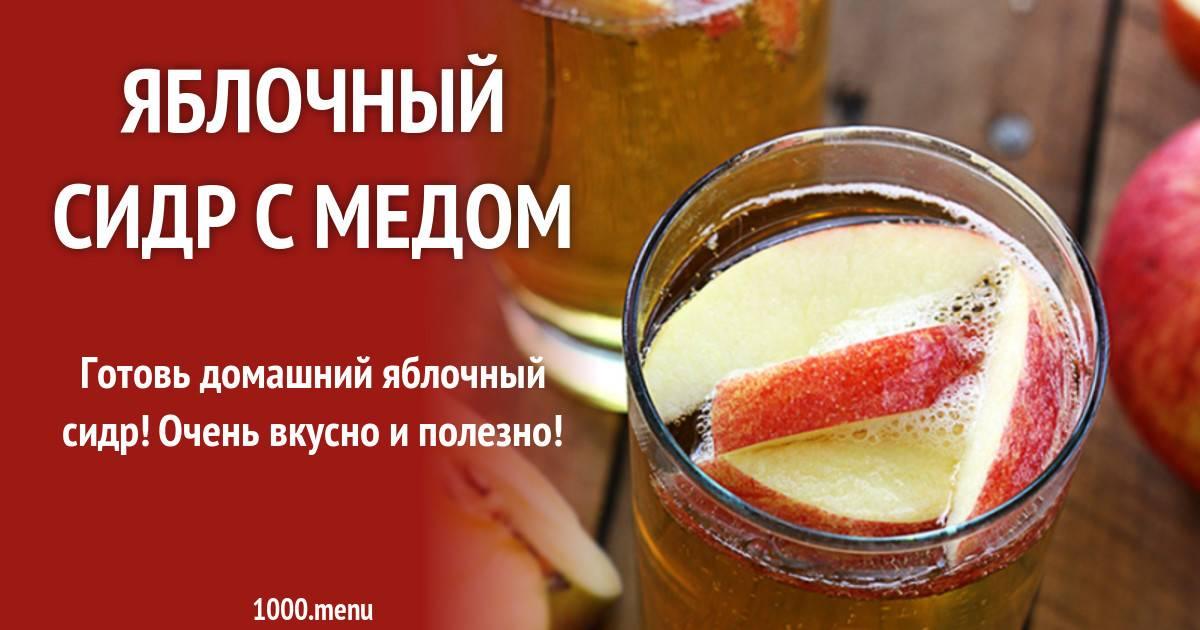 Квас из сушеных яблок рецепт с фото - 1000.menu