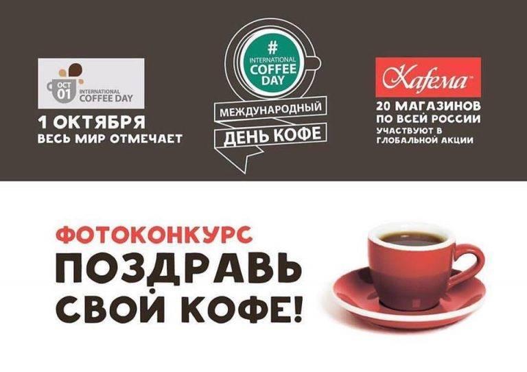 Международному дню кофе посвящается: топ-5 бодрых рецептов
