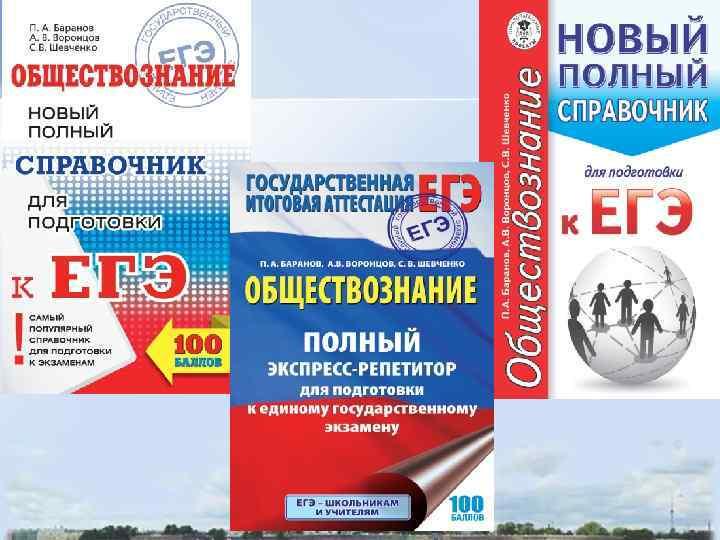 Подготовка к ЕГЭ по обществознанию в СПБ