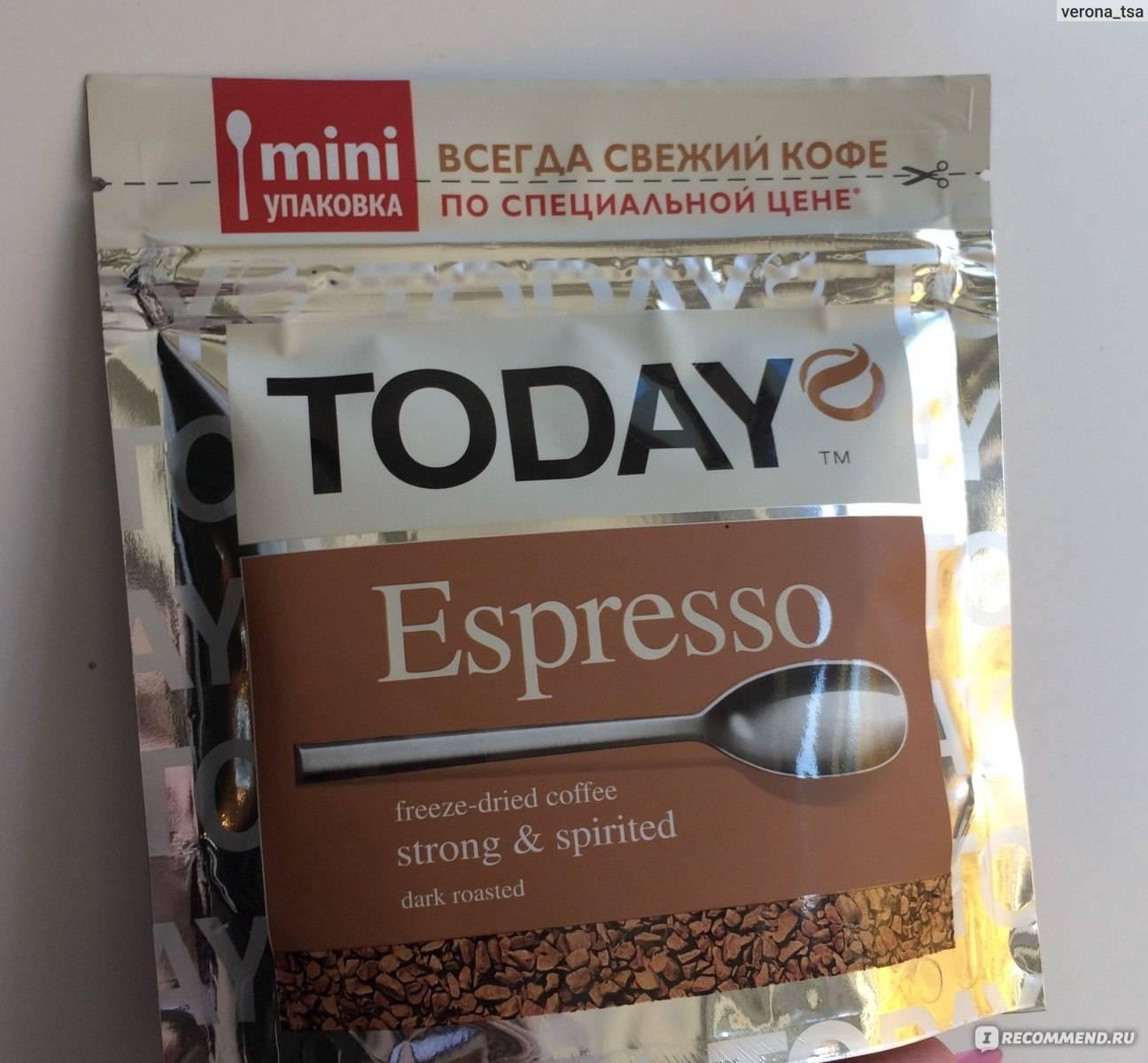 Кофе today pure arabica: отзывы о бренде тудей арабика, ассортимент
