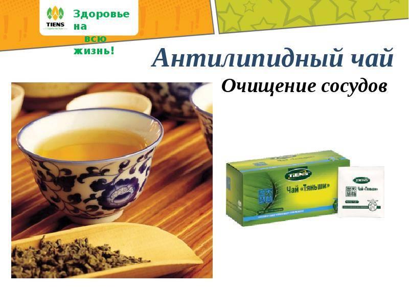 Антилипидный чай тяньши инструкция по применению противопоказания