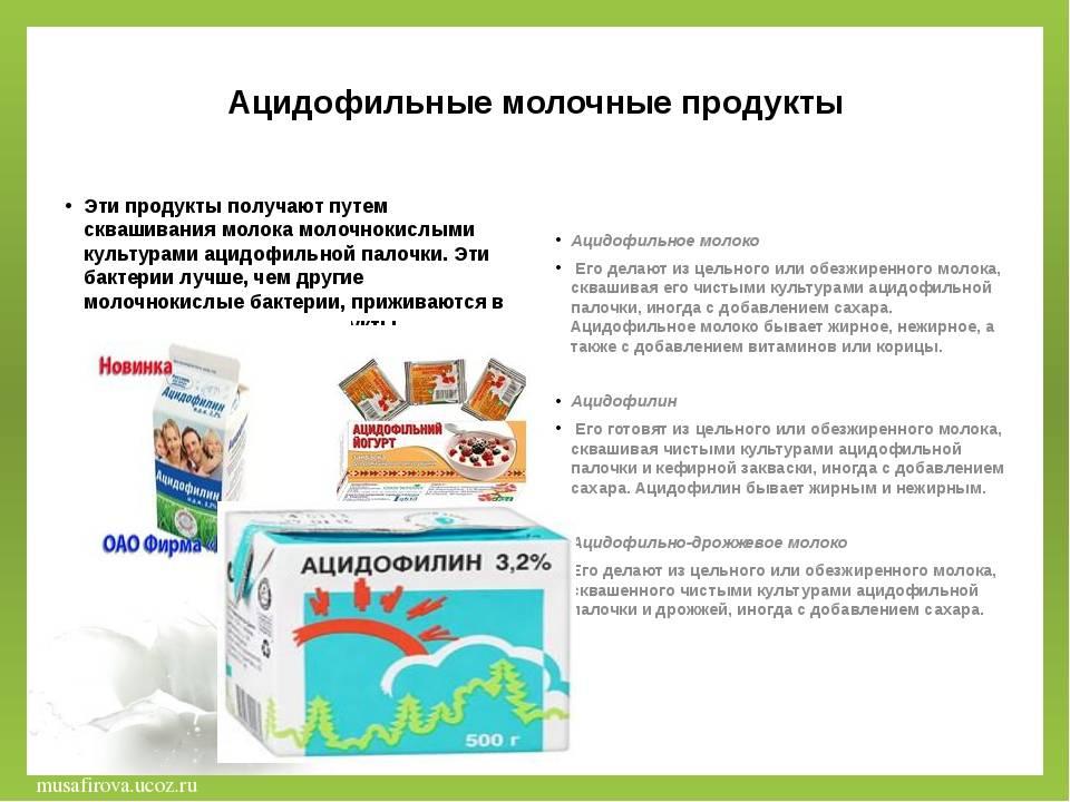Польза ацидофилина для организма. противопоказания к употреблению кисломолочного продукта