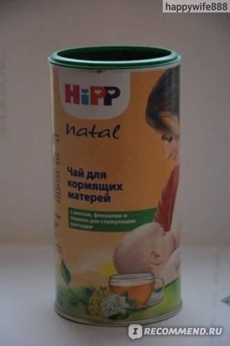 Чай хипп для лактации: отзывы кормящих матерей о чае hipp, состав, инструкция